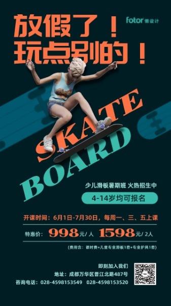 少儿滑板暑期培训班招生手机海报