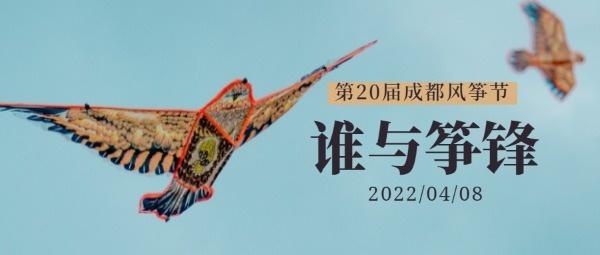 风筝节比赛踏青公众号封面大图