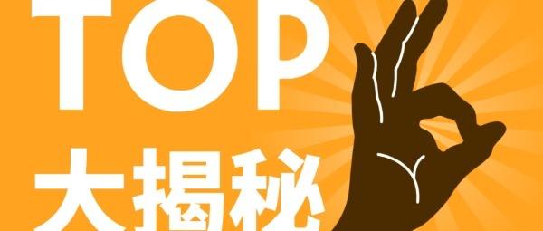 榜单排行榜大揭秘公众号封面大图