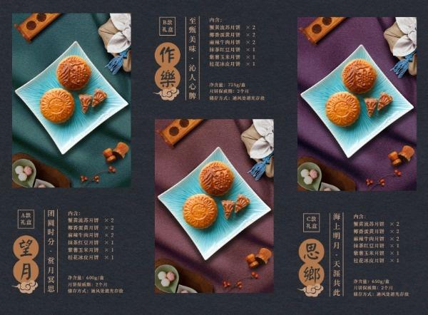 中秋礼盒火爆预售三折页设计模板素材