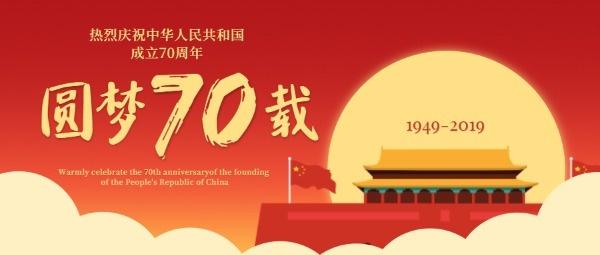 圓夢70年國慶公眾號封面設計模板素材