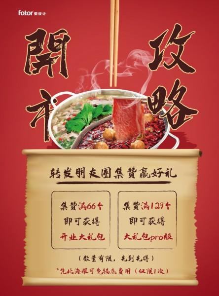 红色餐饮美食火锅店促销优惠营销活动宣传海报设计模板素材
