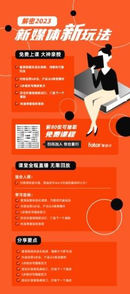 新媒体玩法在线课堂教育培训课程橙色插画X展架设计模板素材