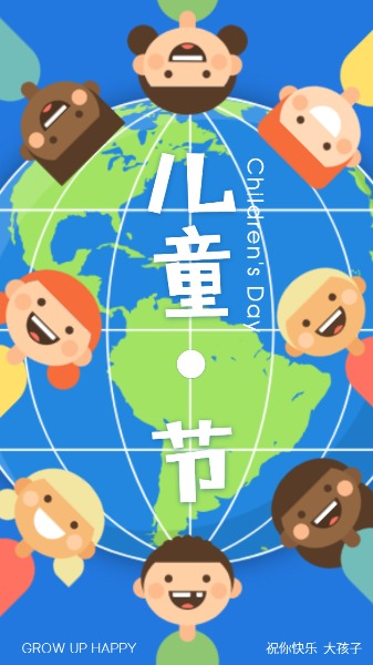 国际六一儿童节海报设计模板素材