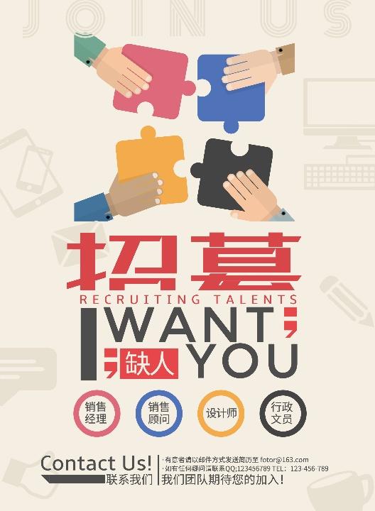 招聘招募设计师海报设计模板素材