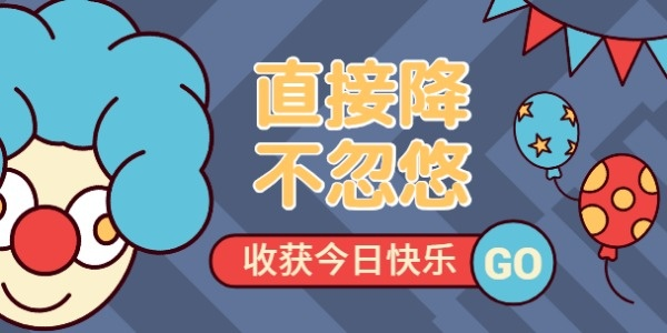 蓝色卡通愚人节降价淘宝banner设计模板素材