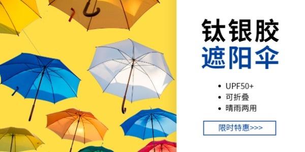 晴雨两用遮阳伞淘宝banner设计模板素材