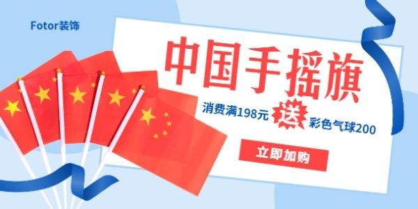 國慶節國旗促銷折扣淘寶banner設計模板素材