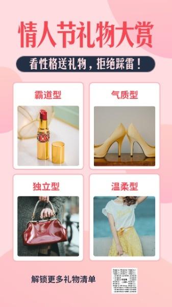 粉色浪漫情人节礼物海报设计模板素材