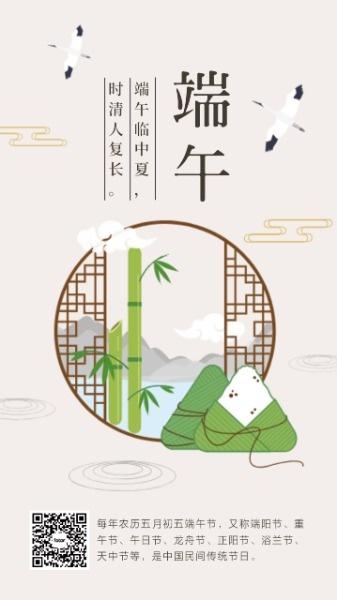 传统节日端午节中国风插画海报设计模板素材