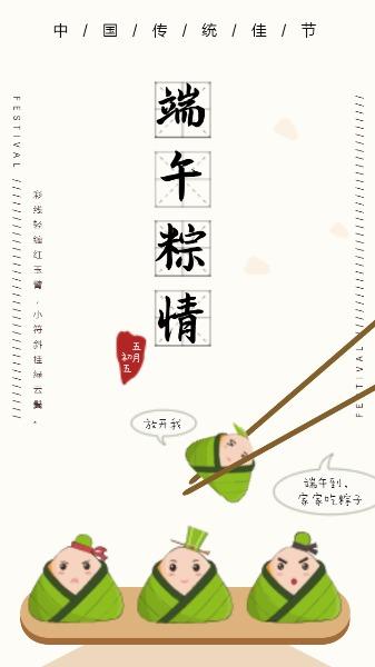 中国传统节日端午节海报设计模板素材
