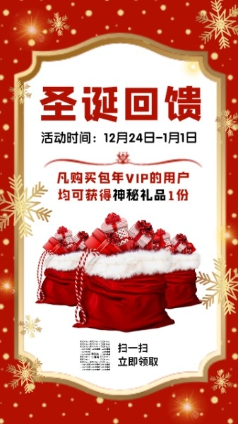 圣诞回馈活动红色海报设计模板素材