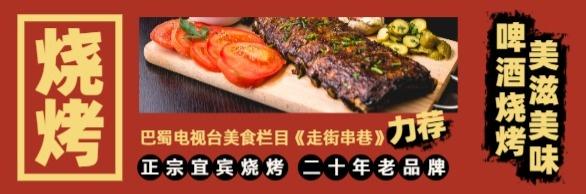 红色烧烤撸串餐饮美食开业宣传优惠券设计模板素材