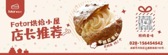 蛋糕面包烘焙糕点美食新品促销宣传优惠券设计模板素材