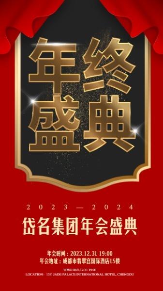 红色喜庆集团公司年会海报设计模板素材