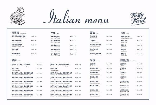 意大利美食餐厅菜单