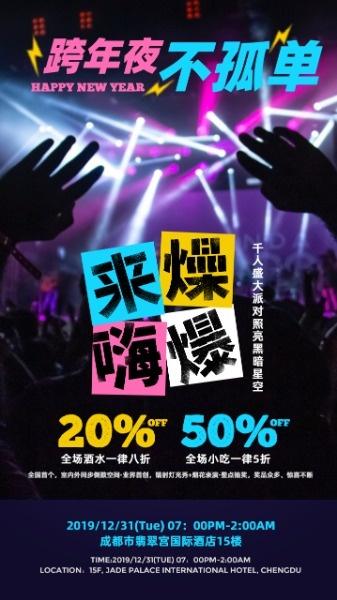 跨年夜酒吧活动海报设计模板素材