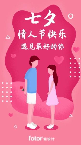 唯美七夕情人节海报设计模板素材
