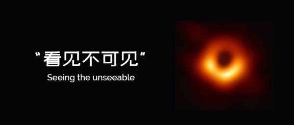 黑洞首张照片公布公众号封面大图
