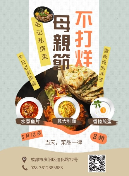 母亲节餐厅8折促销海报