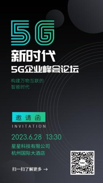 5G新时代企业峰会论坛邀请函设计模板素材