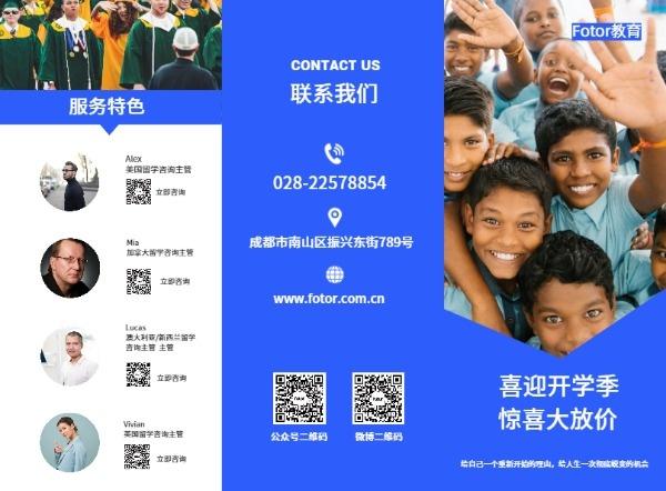 蓝色商务开学季出国留学宣传三折页设计模板素材