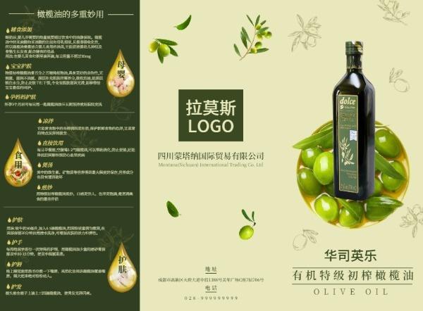橄榄油食用油绿色健康生活三折页设计模板素材