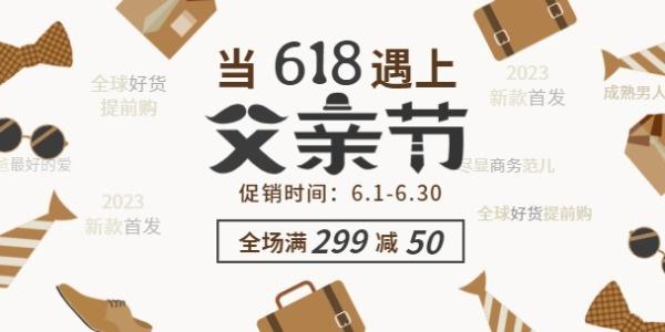 618父亲节电商满减活动淘宝banner