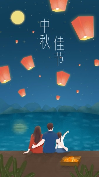 中秋佳节家人团圆海报设计模板素材