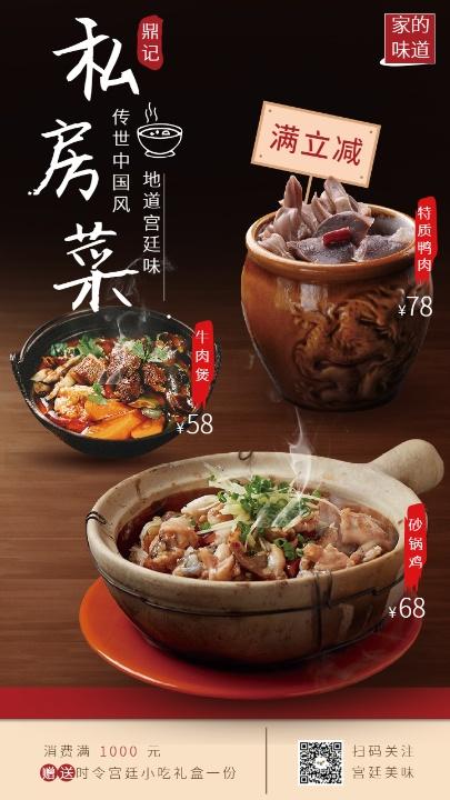 中餐馆私房菜宣传推广促销折扣海报设计模板素材