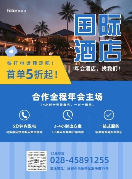 蓝色商务酒店年会预定DM宣传单设计模板素材