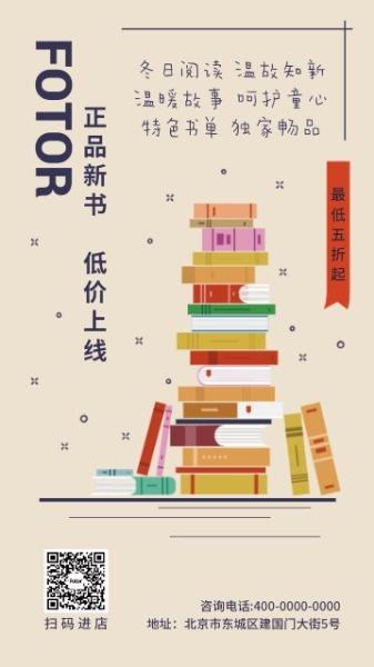 正品新书5折促销海报设计模板素材