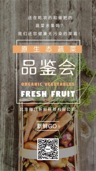 原生态蔬菜品鉴会邀请函设计模板素材