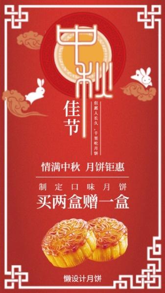 中国风中秋节海报设计模板素材