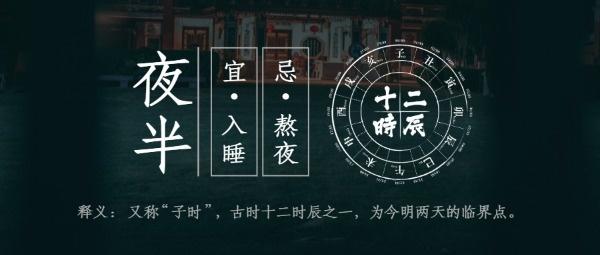 中国风古代计时十二时辰公众号封面大图