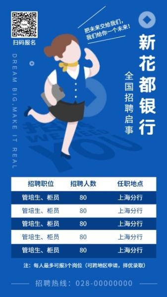 藍色女孩銀行招聘金融投資插畫廣告海報設計模板素材