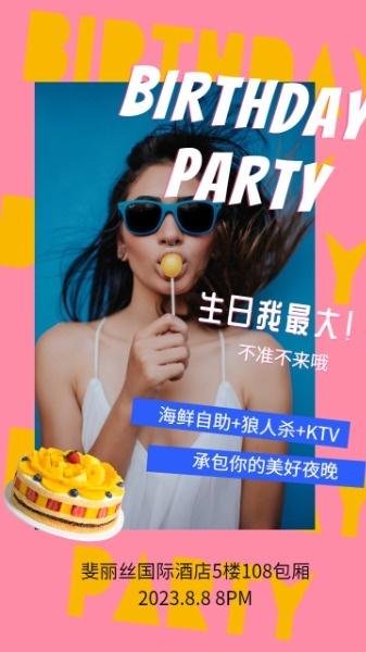 生日宴会聚会活动图文少女粉色邀请函设计模板素材