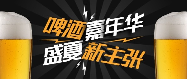 啤酒节嘉年华公众号封面大图
