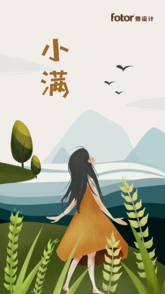中国传统节气小满海报设计模板素材