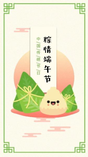 农历五月初五粽子节海报设计模板素材