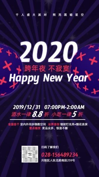 紫色创意2020元旦跨年夜海报设计模板素材