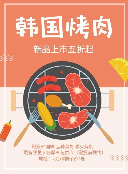 韩国烤肉新品上新5折促销海报设计模板素材