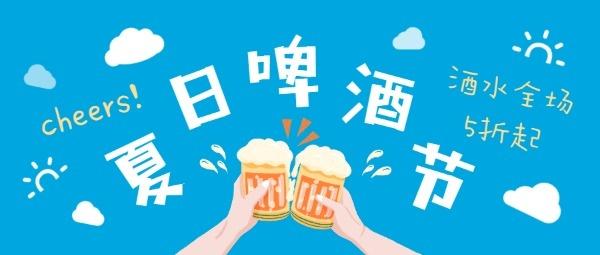 夏日啤酒节公众号封面大图