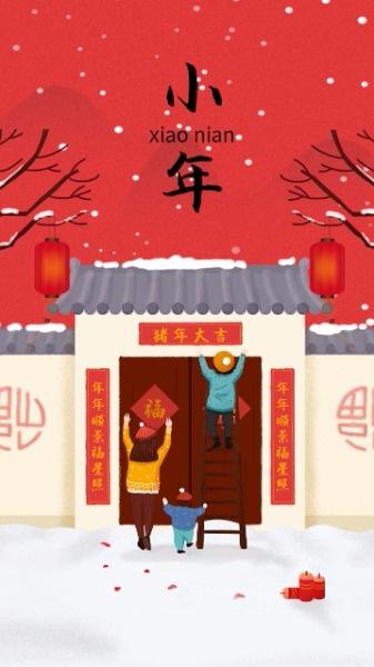 传统节日小年祝福海报设计模板素材