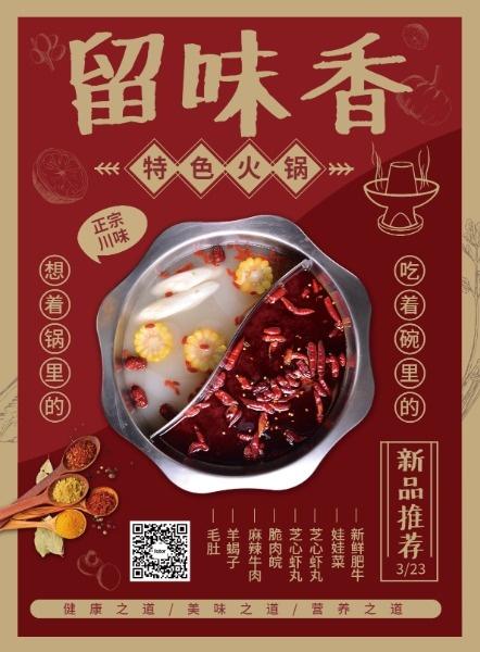 留味香特色火锅海报设计模板素材