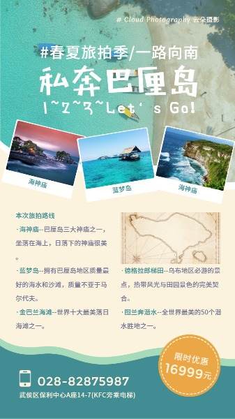 私奔巴厘岛旅游线路宣传推广海报设计模板素材