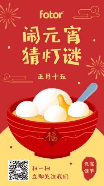 红黄色元宵节猜灯谜吃汤圆原创手绘海报设计模板素材