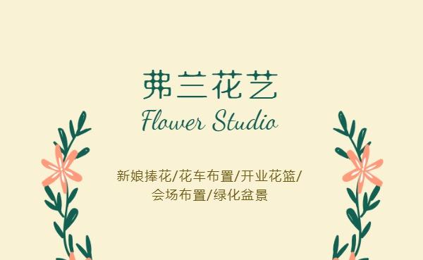 鲜花绿植店店长名片设计模板素材