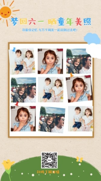 梦回六一晒童年美照海报设计模板素材