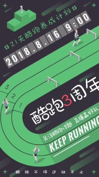 酷跑三周年海报设计模板素材